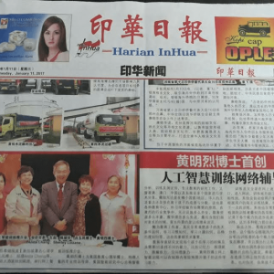 Indo Press Harian InHua 11 Jan 17-min